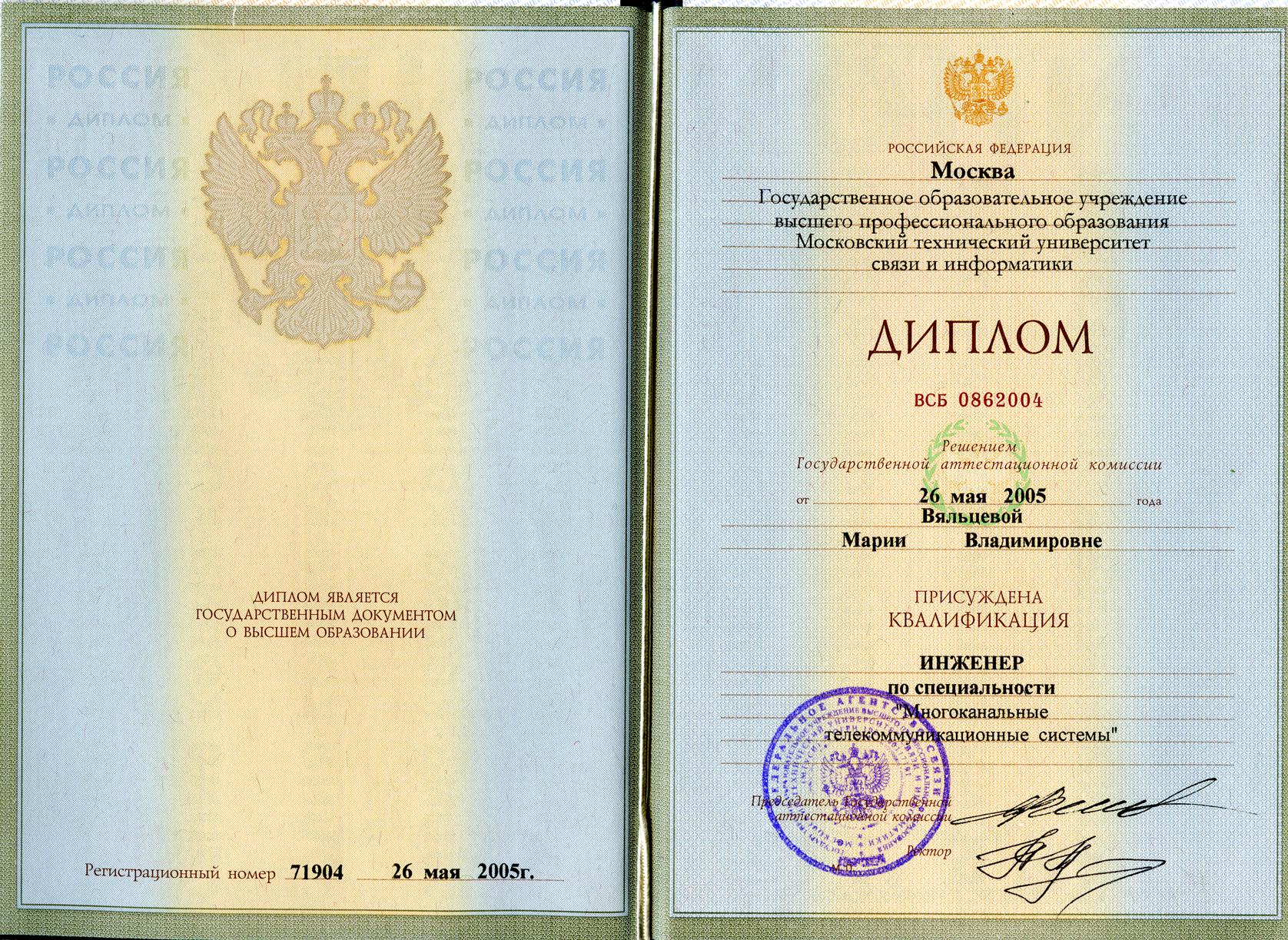 diplom jpg Специальность по диплому инженер по специальности многоканальные телекоммуникационные системы
